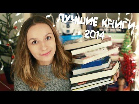 Лучшие книги 2014 года    Книжные фавориты 2014    Прочитанные книги 2014 // TOP BOOKS OF 2014