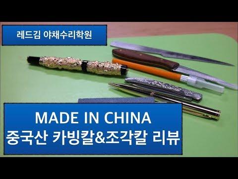 [레드김 야채수리학원]BCA* MADE IN CHINA 중국산 카빙칼 & 조각칼 리뷰