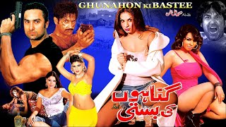 GUNAHON KI BASTEE (2008) - NIDA CHAUDHARY - OFFICIAL PAKISTANI MOVIE