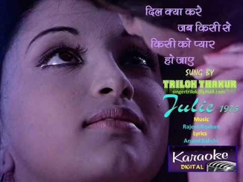 Dil Kya Kare The Love Is Mix - Dj Karma Mp3 Download