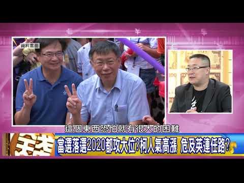 台灣-年代向錢看-20180806 藍綠惡鬥!白色崛起!柯若選總統 打敗藍綠!?背後?!