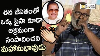 MM Keeravani Super Words about NTR @Annadatha Sukhi Bhava Movie Platinum Disk Celebrations
