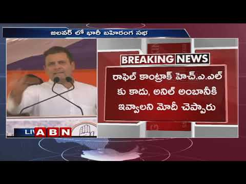 Congress President Rahul Gandhi speech at Jhalawar Public Meeting | Rajasthan | ABN Telugu