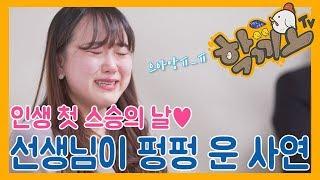 [학끼오TV] 첫 스승의 날을 맞은 선생님이 펑펑 운 이유는? feat. 궁예