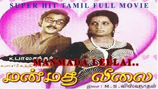 Leelai - manmadha leelai tamil full movie