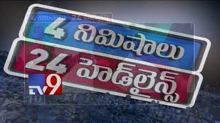 4 Minutes 24 Headlines || Top Trending News Worldwide || 21-04-2018