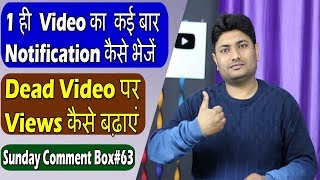 Sunday Comment Box#63 | How To Send Multiple Notification On Youtube | Increase Views On Old Videos