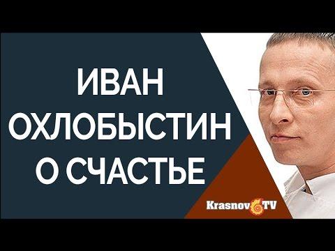 Иван Охлобыстин. Что такое счастье...