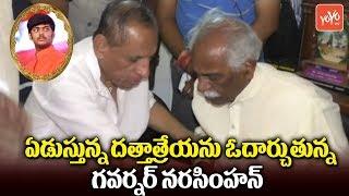 Governor Narasimhan Consoling Dattatreya | Bandaru Dattatreya's Son Viashnav Passed Away