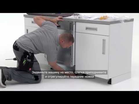 Установка посудомоечной машины электролюкс своими руками