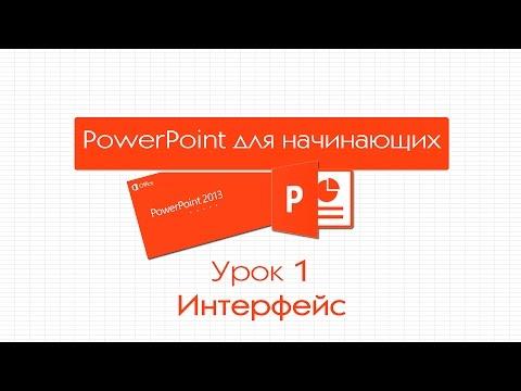 PowerPoint для начинающих. Урок 1: Интерфейс