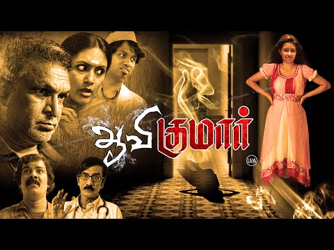 AAVIKUMAR New Release 2015 - [Latest Tamil Full Movie] HD