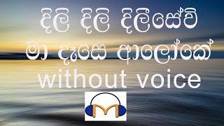 Dili Dili Dilisewi Ma Dase Aloke Karaoke (without voice) දිලි දිලි දිලීසේවි මා දෑසෙ ආලෝකේ