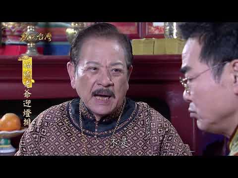 台劇-戲說台灣-福德老爺迎燈排-EP 06