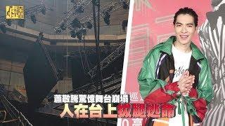 蕭敬騰驚憶舞台崩塌 人在台上 拔腿逃命