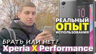 Sony Xperia X Performance - все достоинства и недостатки в одном тесте и обзоре