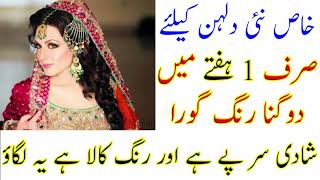 1 hafty main dogna rang gora shadi sir pay ho or rang kala ho to yeh lagao skin whitining tips