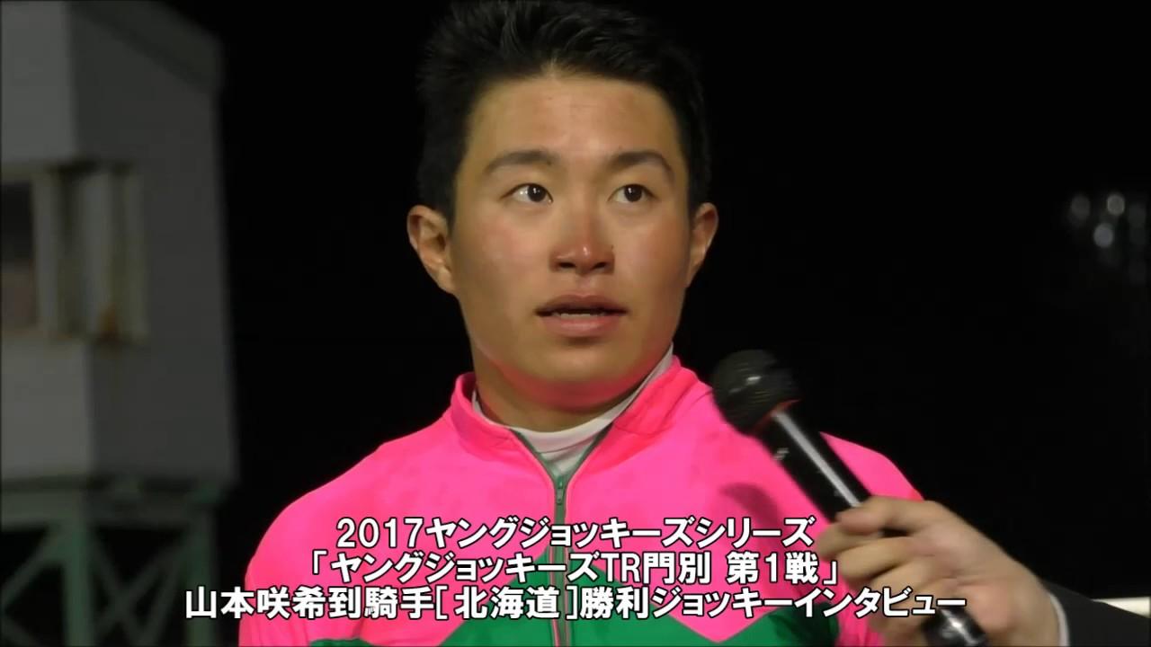 20170727YJS TR門別第1戦 山本咲希到騎手