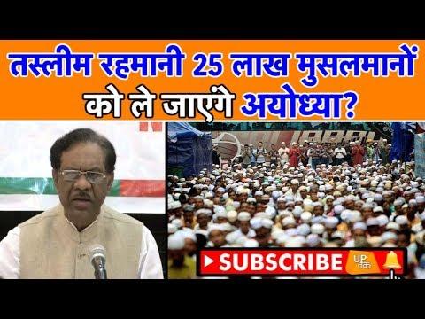 तस्लीम रहमानी 25 लाख मुसलमानों को ले जाएंगे अयोध्या ? | UP Tak