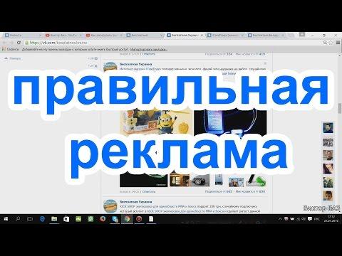 Настройка рекламы в вк и раскрутка группы вконтакте.