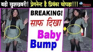 बड़ी खबर! Pregnant हुई प्रियंका चोपड़ा...? First Trimester पर साफ दिखा Baby Bump! | Priyanka Chopra