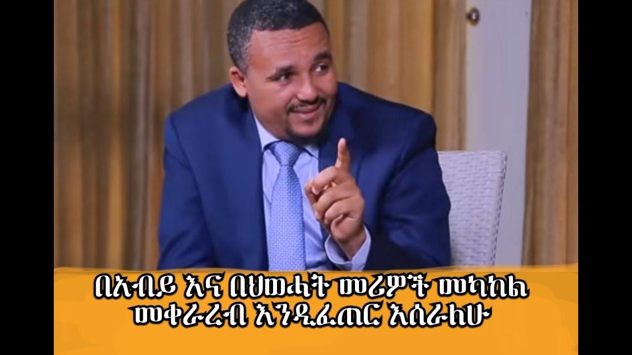 Awramba Times: ከአክቲቪስት እና ጋዜጤኛ ጃዋር መሃመድ ጋር የተደረገ ቆይታ Presents Activist Jawar Mohammed