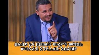 Awramba Times Presents Activist Jawar Mohammed