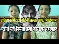 बबिताको दिदि बहिनि मिडियामा आएर बल्ल निर्मला घटनाको रहस्य खोले/nirmala hatya kanda thumbnail
