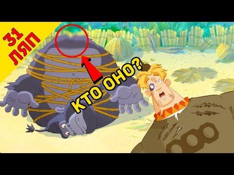 31 ляп в мультфильме Три богатыря на дальних берегах - Народный КиноЛяп