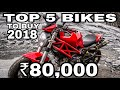 Lagu Top 5 Bikes Of ₹80,000 Or Less To Buy In 2018