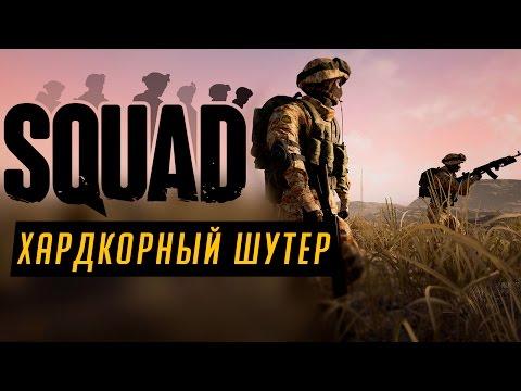Обзор SQUAD | Хардкорный шутер от создателей BF2 Project Reality