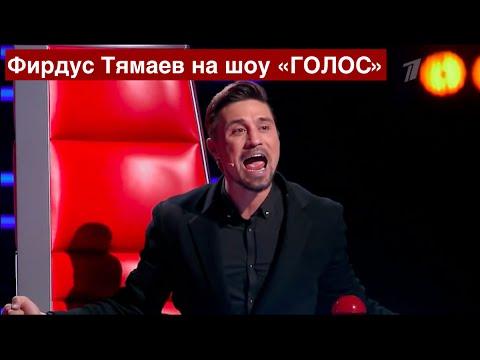 Фирдус Тямаев покорил Шоу ГОЛОС! (Билан повернулся)