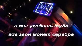 А. Кобяков - Как лёд (КАРАОКЕ)