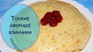 Тонкие ажурные блинчики | Рецепты ленивой хозяйки