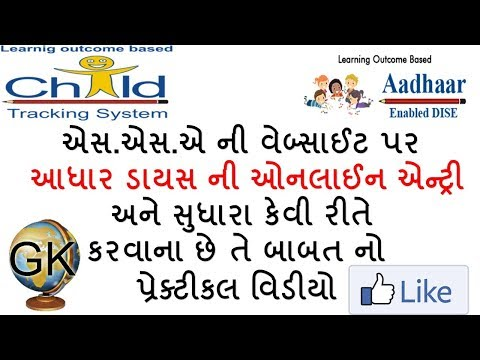 HOW TO ENTER ADHAR DIAS DATA ONLINE IN SSA