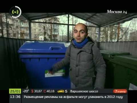 «Удобный город»: Переработка отходов