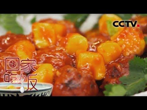陸綜-回家吃飯-20190212 荔枝肉秘製炸酥里脊