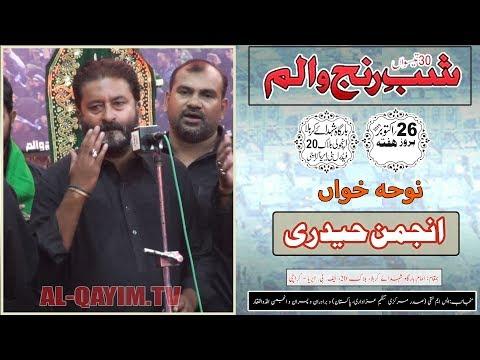 Noha | Anjuman Hyderia | Shab-e-Ranjh-o-Alam -26th Safar 1441/2019 - Imam Bargah Shuhdah-e-Karbala