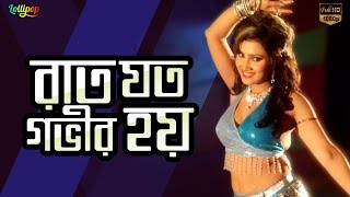 Raat Joto Gobhir Hobe | Item song by Sadia Afrin| Gundami | Bangla Movie |HD