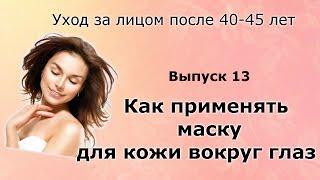 Как наносить маску для кожи вокруг глаз Уход за лицом после 40-45 лет. Выпуск13 Videos Free Download - Mp4Videos.Org