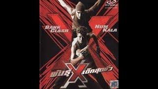 ดู Xtreme Limit 2004 พันธุ์ X เด็กสุดขั้ว เต็มเรื่อง