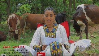 Ethiopian Actress Bayush Kebede Amazing Poem