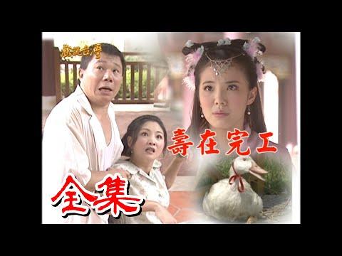 台劇-戲說台灣-壽在完工-全集