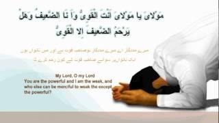 Munajat of Imam Ali English-urdu