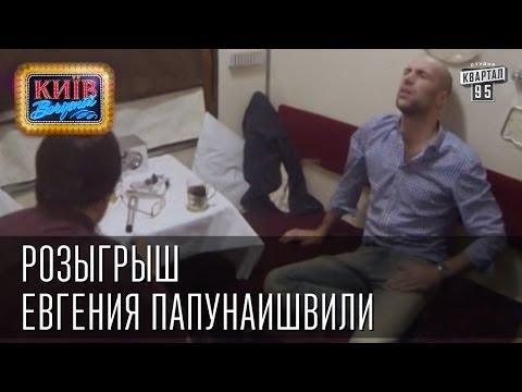 Розыгрыш  Евгения Папунаишвили | Вечерний Киев 2014