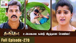 Ganga Tamil Serial | Episode 270 | 17 November 2017 | Ganga Latest Tamil Serial | Home Movie Makers