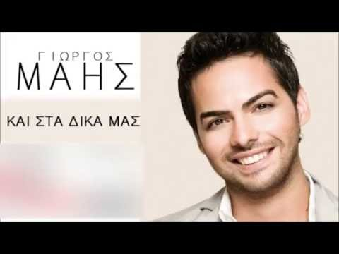 Video: Kai Sta Dika Mas _ New Single - Giorgos Mais 2012 480x360 px - VideoPotato.com