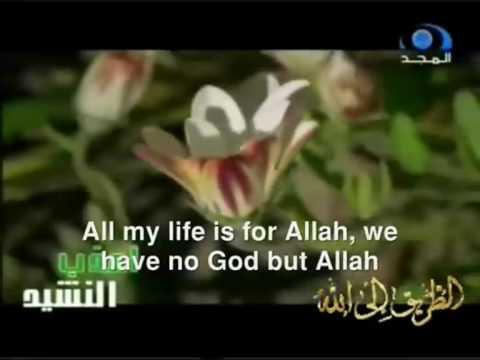 حياتي كلها لله مترجمة للإنجليزيى My Life For Allah video