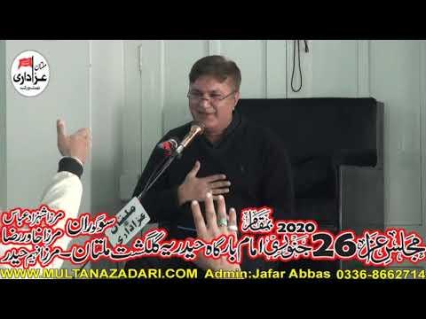 Manqabat khawan Anees Mehdi | 26 January 2020 Imam Bargah Haderiya Gulgasht Multan