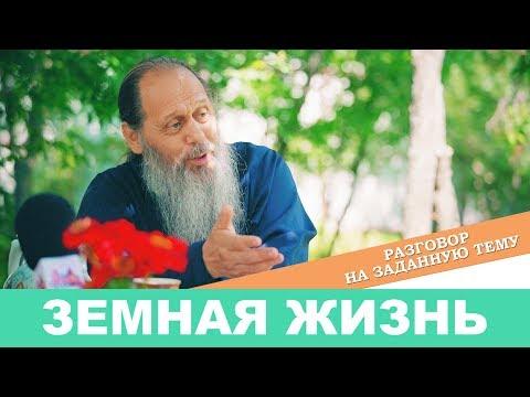 Прот. Владимир Головин. Разговор на заданную тему. Земная жизнь